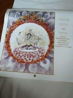 2017 珍藏西藏月曆。