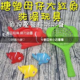(30)胖晴小舖♥️現貨♥️搪塑母仔大紅魚洗澡玩具組,兒童玩具,撈魚網+魚組,捏捏發聲玩具