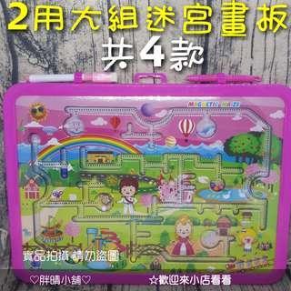 (31)胖晴小舖♥️現貨♥️2用大組磁性迷宮畫板組,兒童玩具,畫板,繪畫板