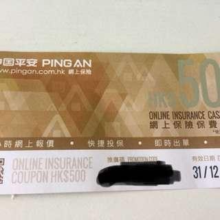 中國平安保險$500現金券