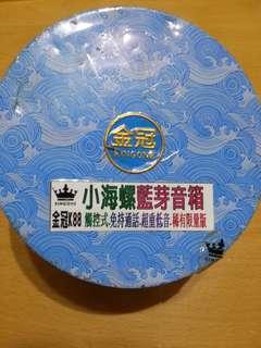 金冠K88 小海螺 藍芽音箱
