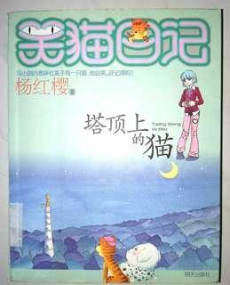 Chinese Book: Tading Sang de Mao