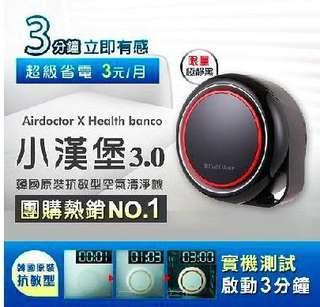 韓國Health Banco小漢堡3.0抗敏型空氣清淨機