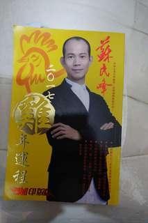 2018 蘇民峰雞年運程