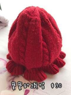 🚚 新生兒 寶寶針織帽