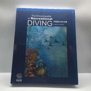 潜水百科全书