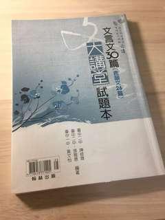 🚚 古文30練習本