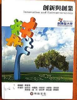 🚚 【現貨】(全新) 創新與創業