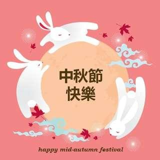 Happy Mid-Autumn Festival! 🌕