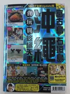 沖繩旅遊書 長空出版 16-17年