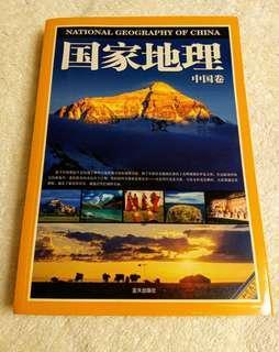 國家地理(畫冊) 360 pages