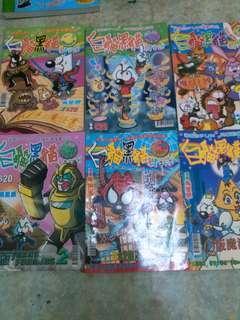 白貓黑貓漫畫書  ,作者馬星原  〈清屋大平賣〉