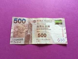 港幣伍佰圓