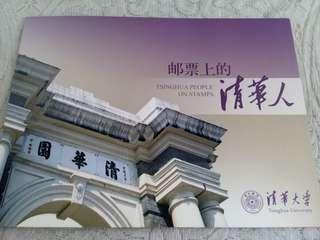 Tsinghua Universty of China 100th Anniversary Commemorative Stamp Set