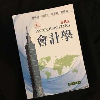 🚚 會計學 東華書局