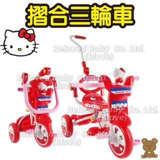 Blove Hello Kitty 幼兒 兒童單車 手推車 小童單車 嬰兒單車 BB腳踏車 摺疊摺合三輪車#KT01