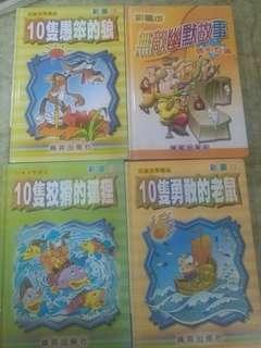 兒童文学精品,故事圖書〈彩圖本〉,清屋大平賣