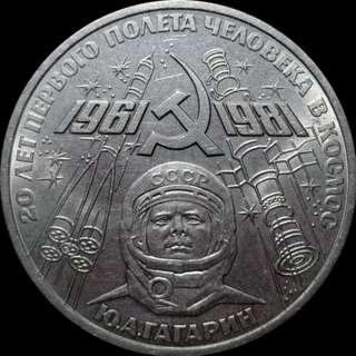 🚚 Soviet Union (USSR) 1985 Circulating commemorative Gagarin's Spaceflight 1 Ruble