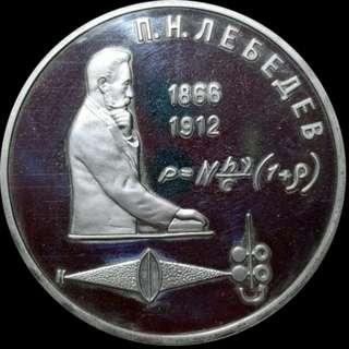 USSR 1 Ruble 1991. 125th Anniversary - Birth of Pyotr Lebedev. Proof