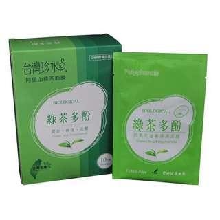🚚 綠茶多酚面膜