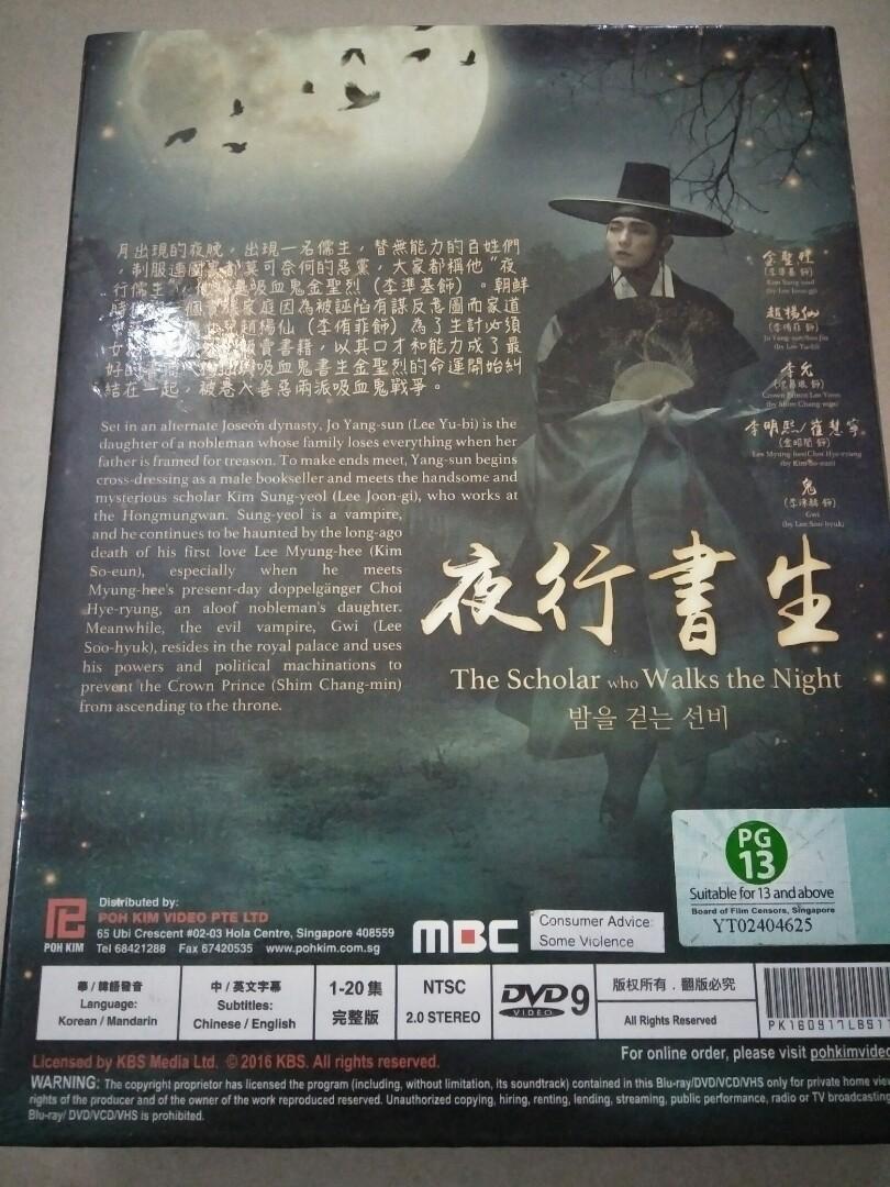 夜行书生 the scholar who walks the night
