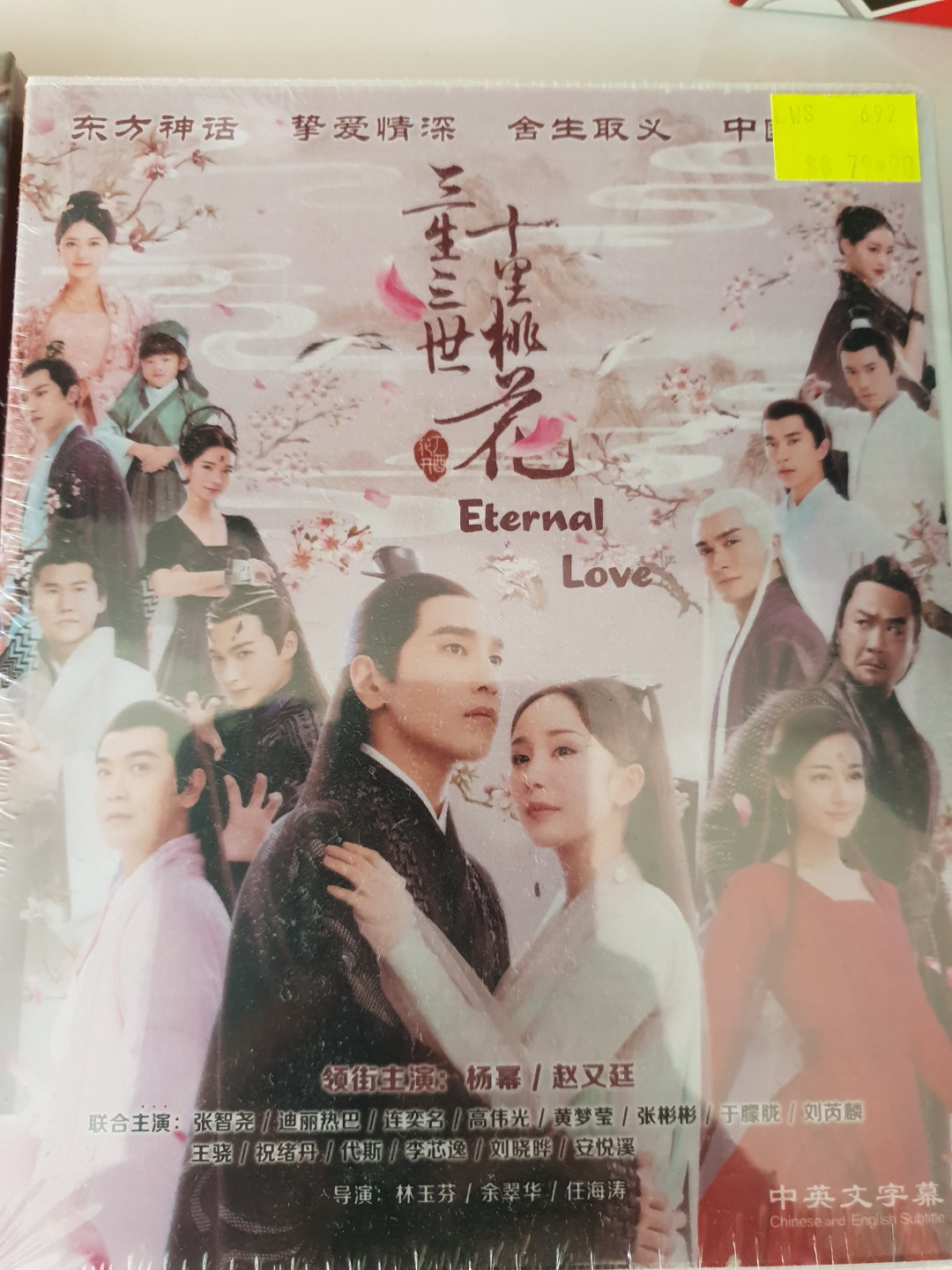 Eternal love - Chinese drama
