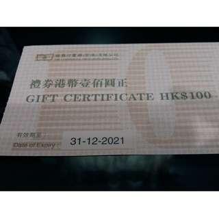 商務印書館$100 coupon [1:1 換三聯]