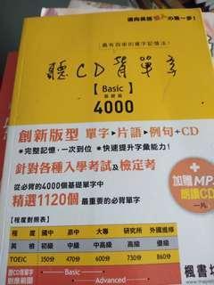 聽CD背單字「Basic 」基礎篇4000