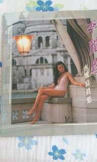 李麗珍 水城寫真集