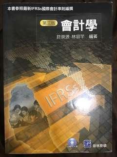 🚚 中文會計課本