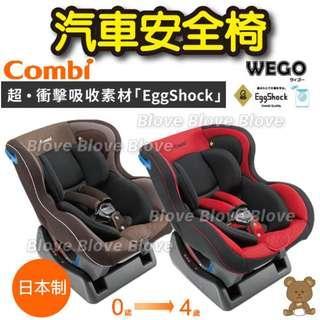 Blove 日本 Combi Safety Car Seat 嬰兒安全椅 BB汽車安全座椅 Wego SP EG 汽車安全座椅 #CB08E