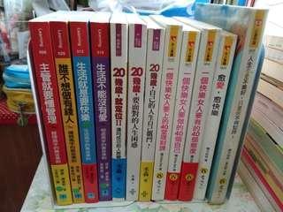 心理學書籍【二】