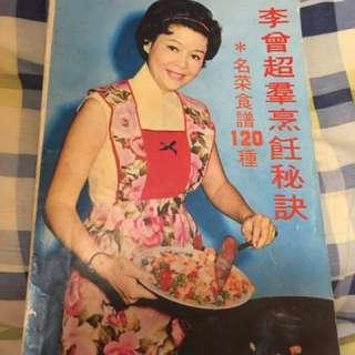 李曾超群飲食書