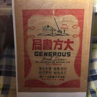 舊書店紙袋、舊式練習簿、5-60年代電車車票