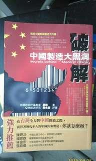 破解中國製造大黑洞
