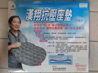 漢翔抗壓座墊(分離式)