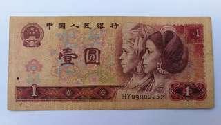 1Yuan China Banknote (Year 1980) for bid