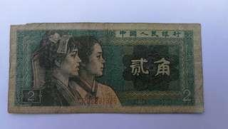 20cents China Banknote (Year 1980) for bid.