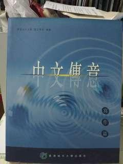中文傳意,寫作篇