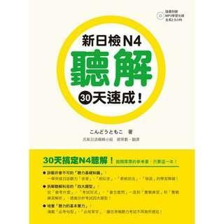 🚚 🎀 現貨!    ◽全新 新日檢N4聽解30天速成! (附MP3) 一本 $ 209◽