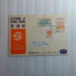 【興趣收藏】1971年香港節首日封 Festival of Hong Kong official first day cover 1971
