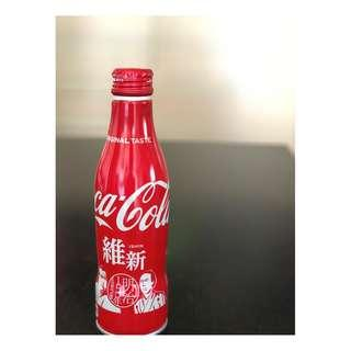 可口可樂日本限定鋁瓶 – 維新