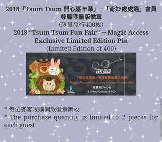 <代購> Disney pins 迪士尼襟章 迪士尼徽章 Tsum Tsum Jumbo