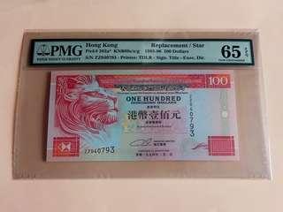 滙豐補版 1994年 $100