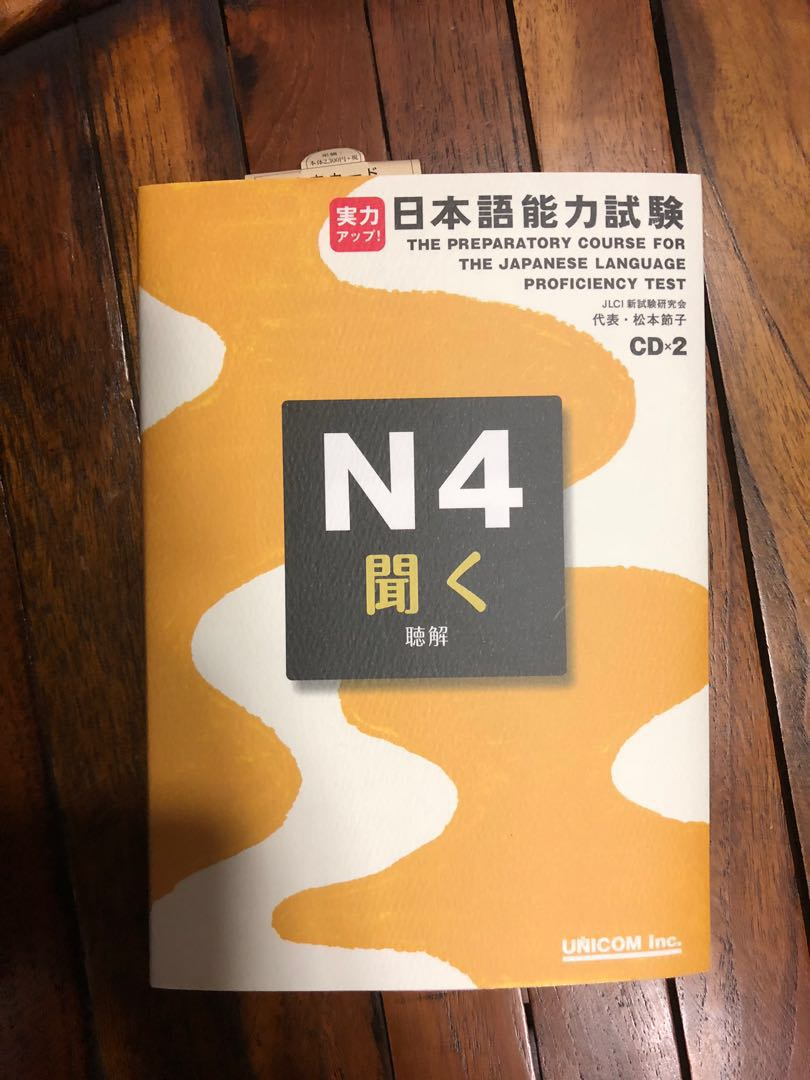 JLPT N4 Listening Unicom inc 日本語 聞く