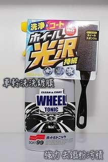 Soft99 車軨清洗亮澤噴霧 wheel clean tonic