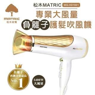 【松木MATRIC】專業級大風量負離子護髮吹風機只限今天/需先匯款