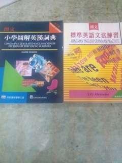 朗文<小学圖解英漢詞典 + 標準英語文法練習<清屋大平賣>