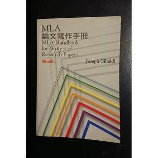 MLA 論文寫作手冊(第6版)