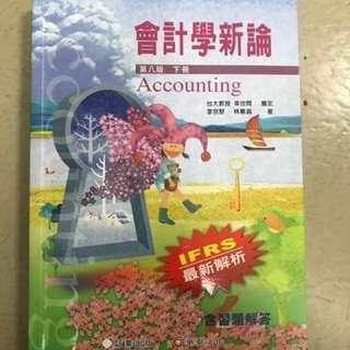 🚚 會計學新論 第八版下策